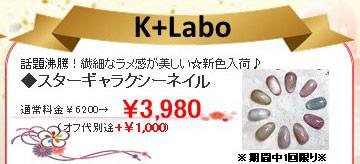 K+Labo ネイル
